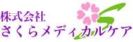 訪問看護 さくら 富士吉田市